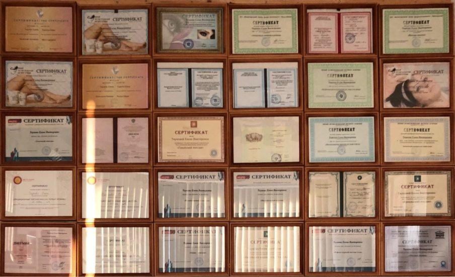 сертификаты мастера 2